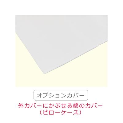 【ポジショニングクッション】 ピーチ オプションカバー