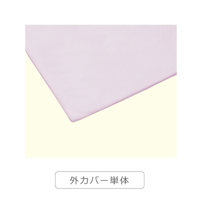 【ポジショニングクッション】 ピーチ 外カバー