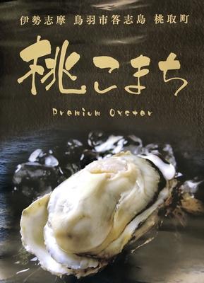冷蔵 活ブランド牡蠣 三重県産 桃こまち(殻付) 2kg ※Sサイズ1個50~80g無選別