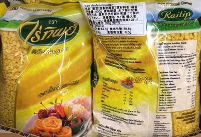 黄色豆 / Peeled green bean 500g