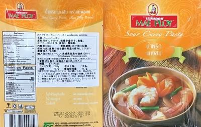 サワーカレーペースト  /Sour curry paste  50g