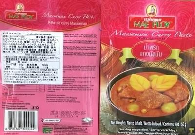 マッサマン(マスマン)カレーペースト /Massaman Curry paste  50g