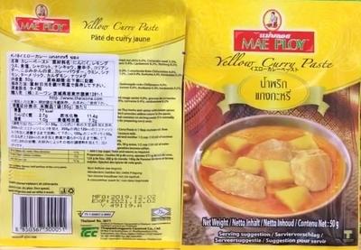 イエローカレーペースト  /Yellow curry paste  50g