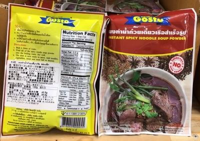 タイラーメンスープの素(ナムトック味)/Thai Namtok noodles soup powder 208g