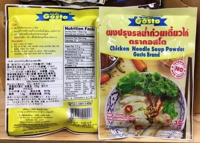 タイラーメンスープの素(ポーク味)Sサイズ /Thai pork noodles soup powder  150g