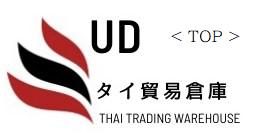 タイ貿易倉庫UD