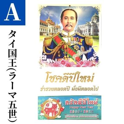 タイ直輸入 2022年 カレンダー(タイ語)A タイ国王(ラーマ5世)