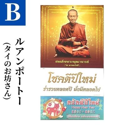 タイ直輸入 2022年 カレンダー(タイ語)B タイお坊さん(ルアンポートー)