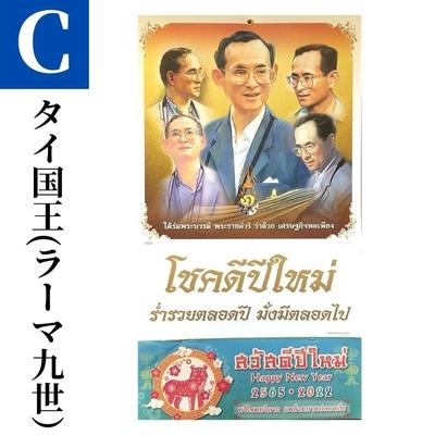 タイ直輸入 2022年 カレンダー(タイ語)C タイ国王(ラーマ9世)