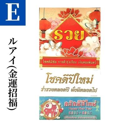 タイ直輸入 2022年 カレンダー(タイ語)E お金持ち (ルアイ)