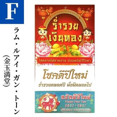 タイ直輸入 2022年 カレンダー(タイ語)F 金玉満堂 (ラム・ルアイ・ガン・トーン)