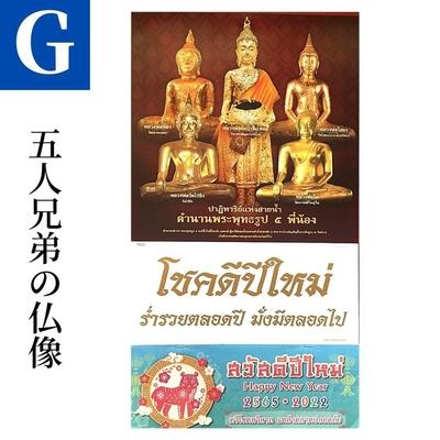 タイ直輸入 2022年 カレンダー(タイ語)G 5人兄弟の仏像