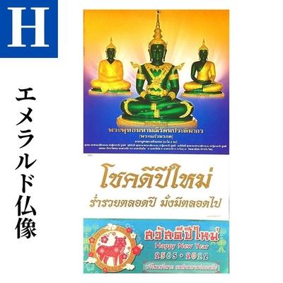 タイ直輸入 2022年 カレンダー(タイ語)H エメラルド仏像
