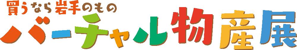 岩手県産ネットショップ