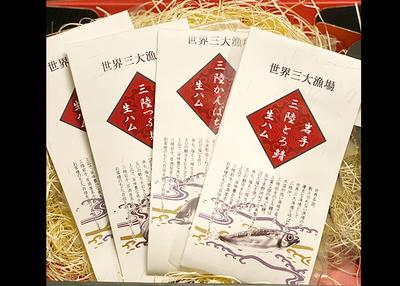 ゑん工房 熟成魚の生ハム詰合せ【0020371】