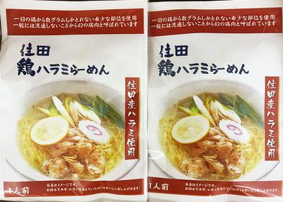 住田観光開発 住田鶏ハラミらーめん 6食セット 【0020556】