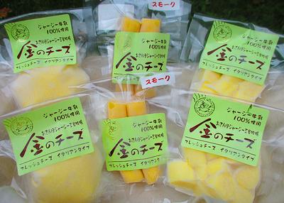 おさんぽジャージー三谷牧場 金のチーズ3種セット【0020724】