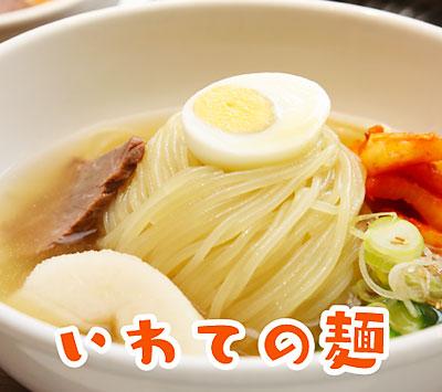 いわての麺