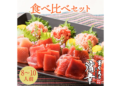 濱幸水産 食べ比べセット 【0020888】