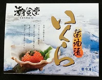 潮風堂・TRS食品 いくら醤油漬け 極上品(3特) 【0020239】