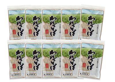北舘製麺 半なまわんこそば つゆ付き 10袋入【0020990】