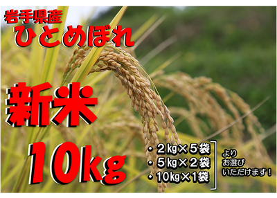松勘商店 新米 岩手県産ひとめぼれ 10kg【0020998】