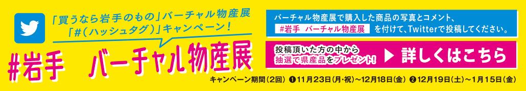 「#(ハッシュタグ)」ツイッターキャンペーン開催!