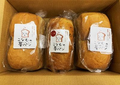 粉夢 こなむの夢パン2種セット 【0021078】