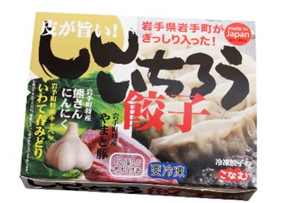 粉夢 しんいちろう餃子とジャンボ焼売のセット 【0021076】