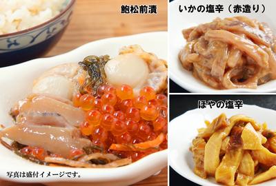 木村商店 珍味(おつまみ)セット【0020302】