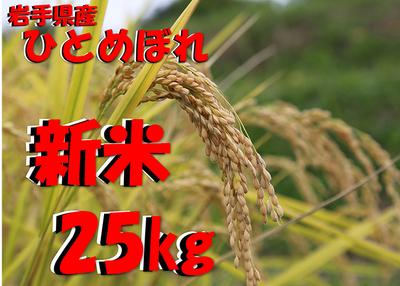 松勘商店 令和2年度産 岩手県産ひとめぼれ 25kg 【0021184】