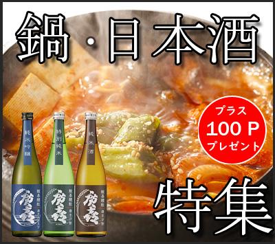 鍋・日本酒特集