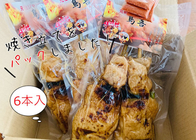 鳥喜 元祖ジャンボ焼き鳥 (2本入×3) 6本セット  【0021268】