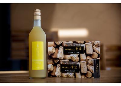 自園自醸ワイン紫波 ワインケーキ2本・ラフランスジュース1本セット 【0021386】
