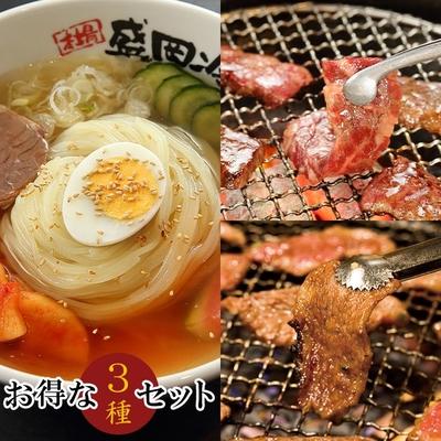 やまなか家 盛岡冷麺 焼肉セット 【0020209】