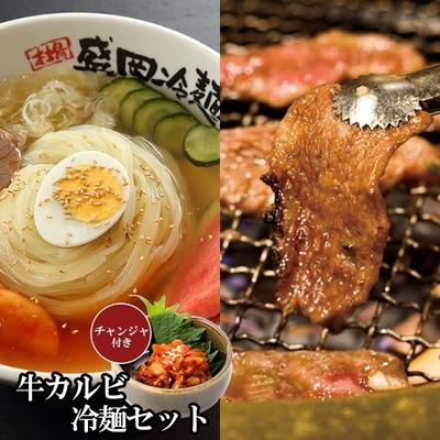 やまなか家 特選国産牛カルビ・冷麺セット (チャンジャ付) 【0021390】