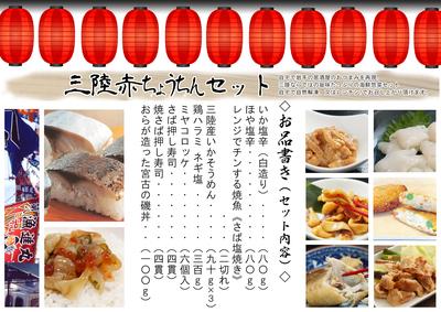 三陸赤ちょうちんセット【0021589】