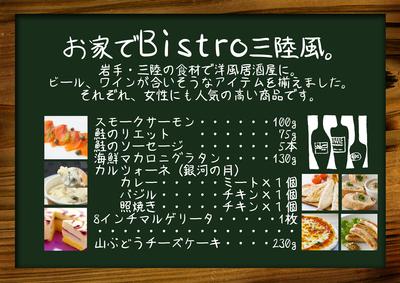 おうちでビストロ三陸風【0021590】