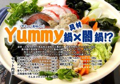 岩手県産 三陸Yummy鍋セット【0021591】
