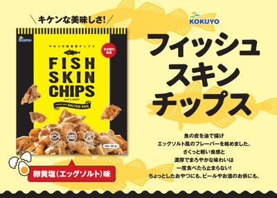 株式会社國洋 フィッシュスキンチップス10袋入【0021670】