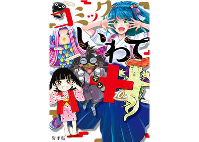 銀杏社 第10巻 コミックいわて+ (テン)