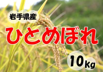 松勘商店 令和2年度産 岩手県産ひとめぼれ 10kg 【0020998】