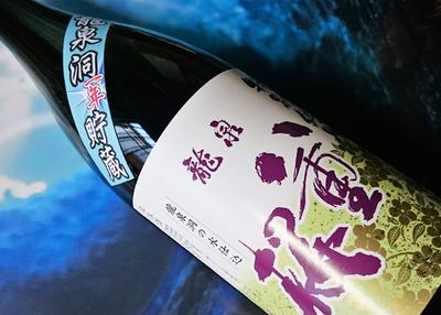 泉金酒造 龍泉八重桜 龍泉洞貯蔵1年 特別純米酒【0020353】