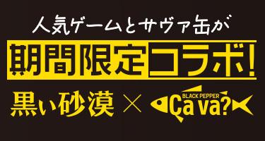 黒い砂漠×サヴァ缶