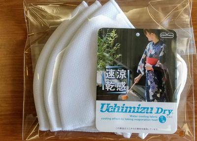 エヌエルフォーティ 洗えるマスク(UCHIMIZU)サイズ:小【0020308】