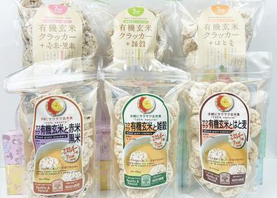 尾田川農園 有機玄米クラッカーシリーズセット【0020142】