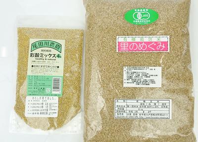 尾田川農園 彩穀ミックス4種+有機アキタコマチ玄米 (2Kg) セット【0020140】