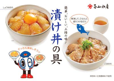 石山水産 漬け丼の具セット【0020233】