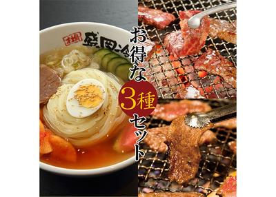 やまなか家 盛岡冷麺と焼肉セット 【0020209】