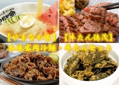 やまなか家 盛岡冷麺 こだわり牛たん 食べ比べセット 【0020211】
